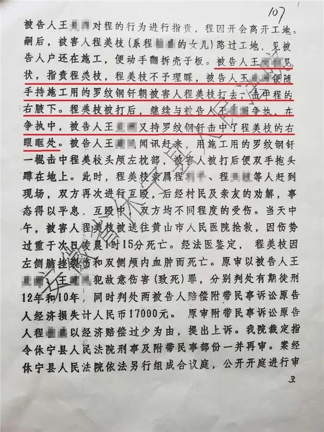 """【优化大师官方网站】_又现""""纸上服刑""""?安徽休宁县行凶致人死亡者被指未曾收监"""