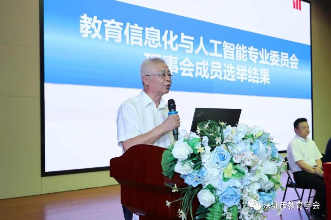 深圳市教育学会教育信息化与人工智能专业委员会成立大会召开