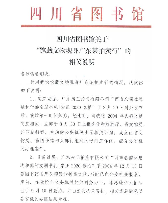 【亚洲天堂 是什么】_四川省图书馆馆藏文物现身广东拍卖行:系2004年失窃文献