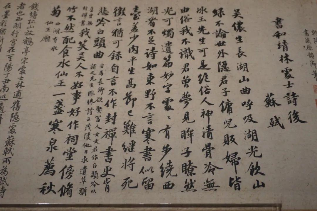苏轼在卷后题跋