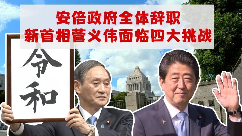 安倍政府全体辞职 日本新首相菅义伟面临四大挑战