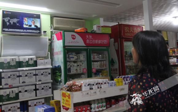 社区小卖部的电视正在播放智博会开幕式。葛彧 摄