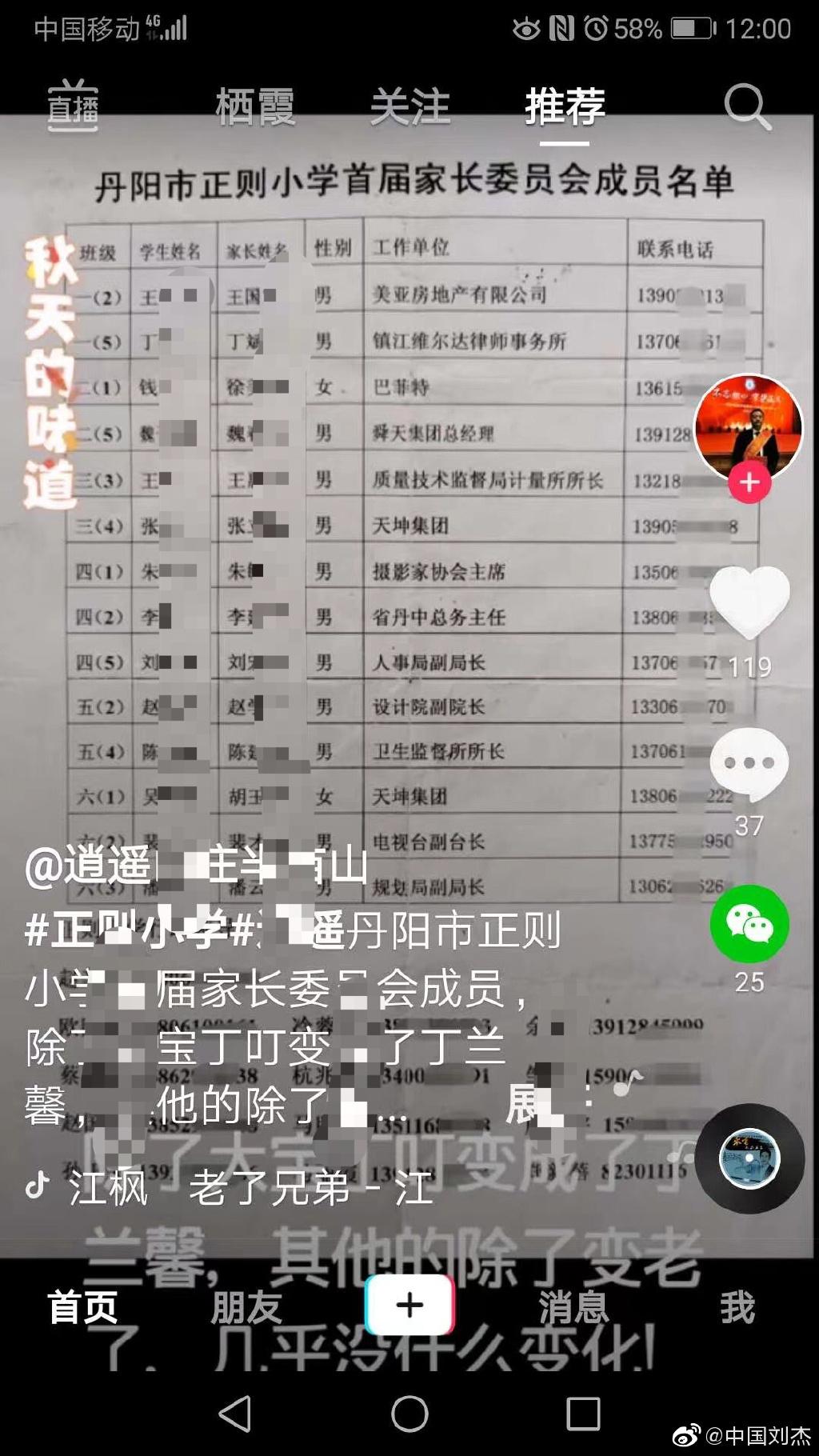 【千度快手】_江苏一小学家委会成员非富即贵遭质疑,校长:社会名望高做事容易