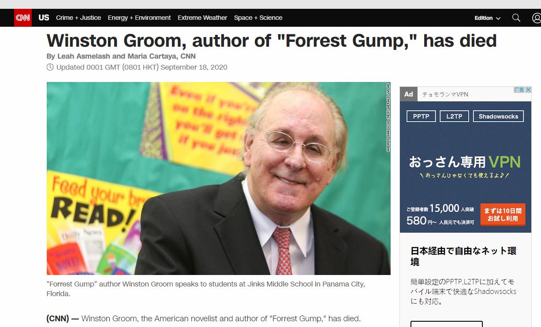 《阿甘正传》作者温斯顿·格鲁姆去世,享年77岁