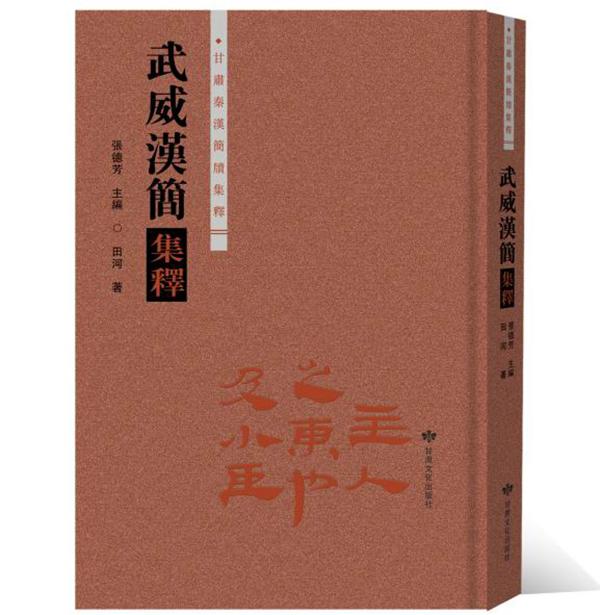《武威汉简集释》