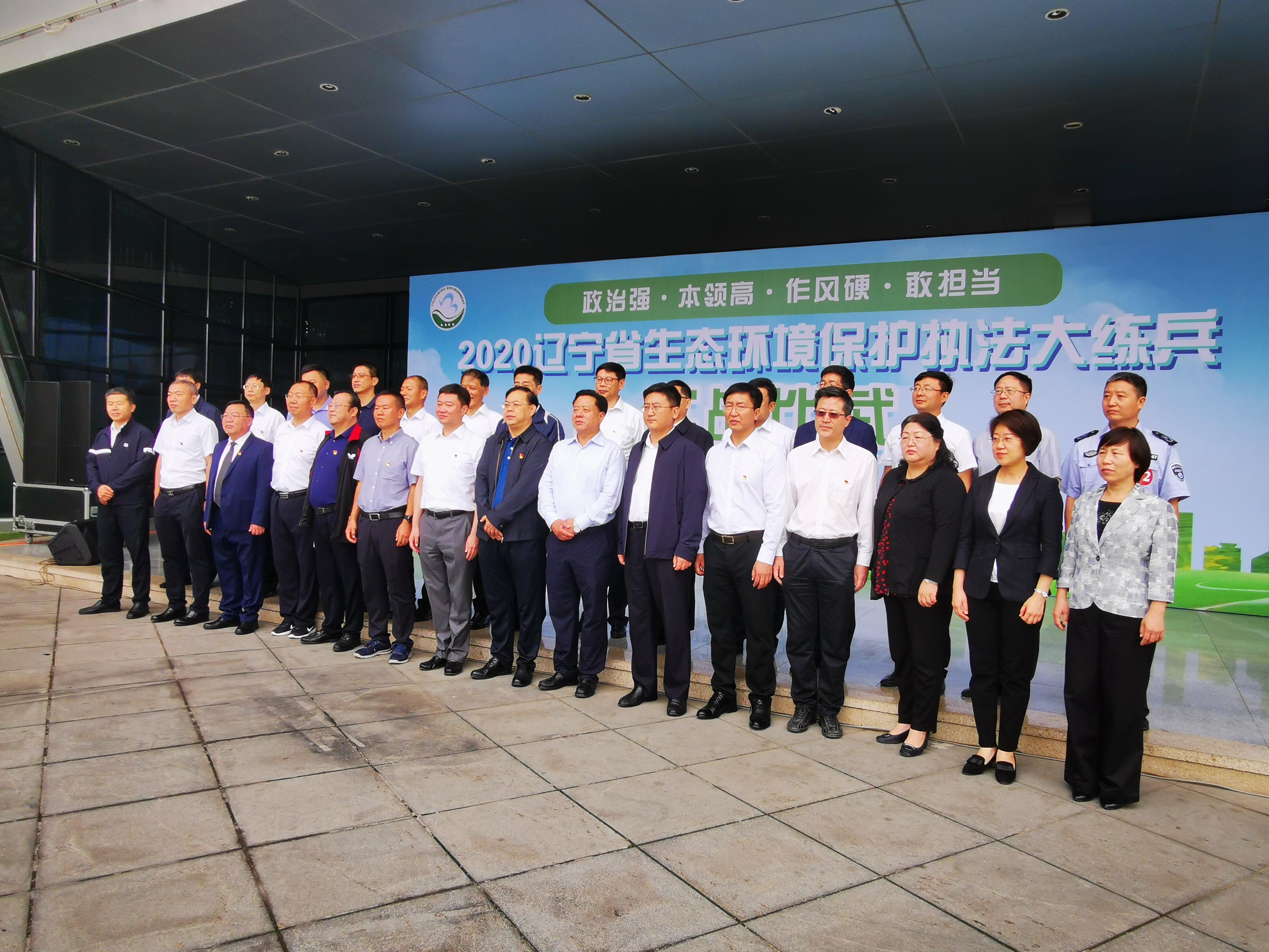 辽宁省六部门联手举办2020年生态环境保护执法大练兵实战比武
