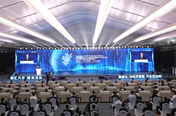 2020线上智博会开幕式暨峰会现场。华龙网记者 李文科 李裕锟 摄