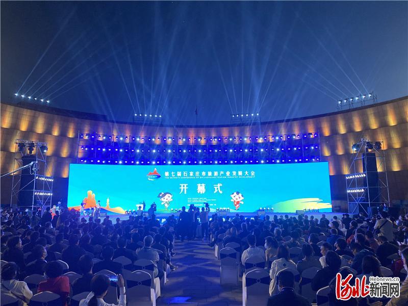 9月15日晚,第七届石家庄市旅游产业发展大会在赞皇县开幕。图为开幕仪式现场。河北日报记者吴培源摄