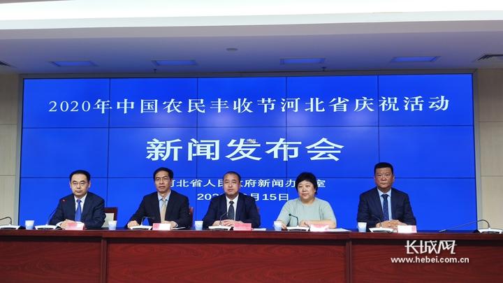 2020年中国农民丰收节河北省庆祝活动新闻发布会现场。长城网记者 董达 摄