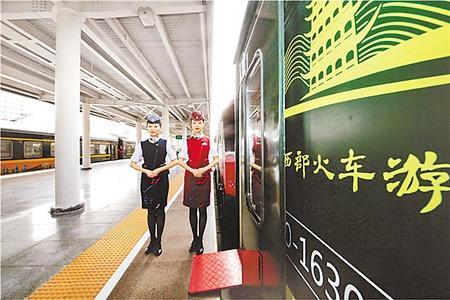 环西部火车游专列与乘务人员整装待发