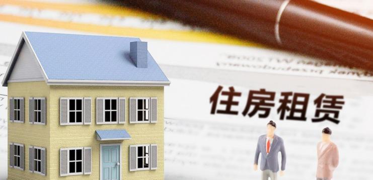 谨慎选择租金支付方式 青岛发布住房租赁风险提示