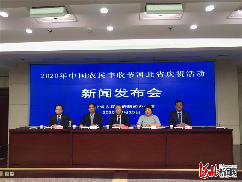 图为2020年中国农民丰收节河北省庆祝活动新闻发布会现场。河北新闻网赵娜娜摄