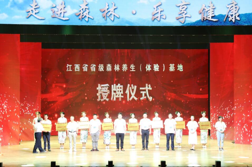 省文化和旅游厅副厅长郎道先为江西省级森林养生(体验)基地授牌(袁梓贤摄)