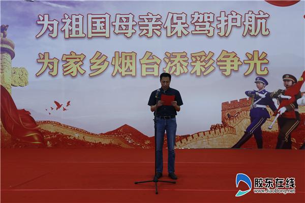 烟台市退役军人事务局副局长刘书军致词