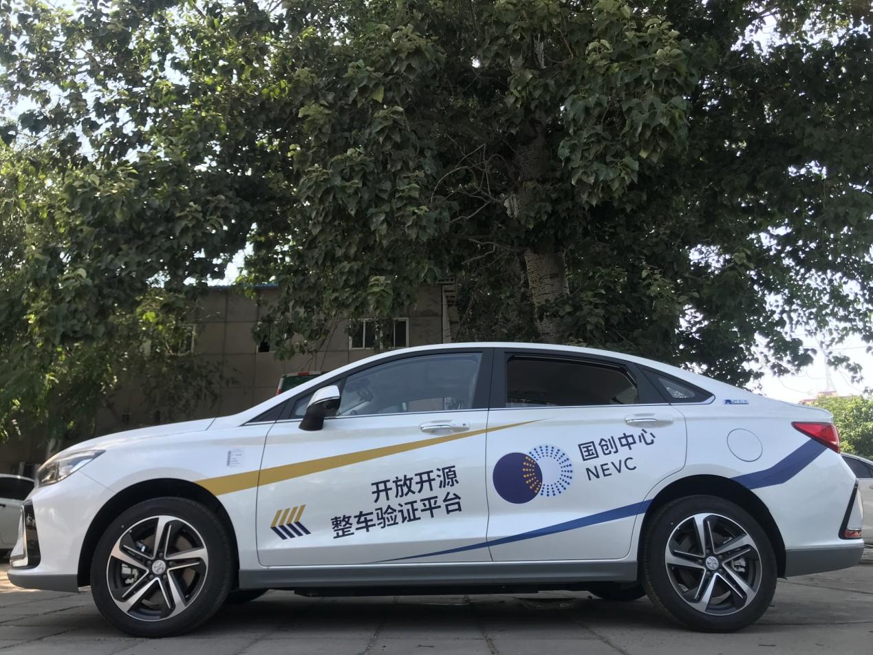 """让""""造车""""从技术链快速转化产业链新能源智能汽车开源验证平台"""