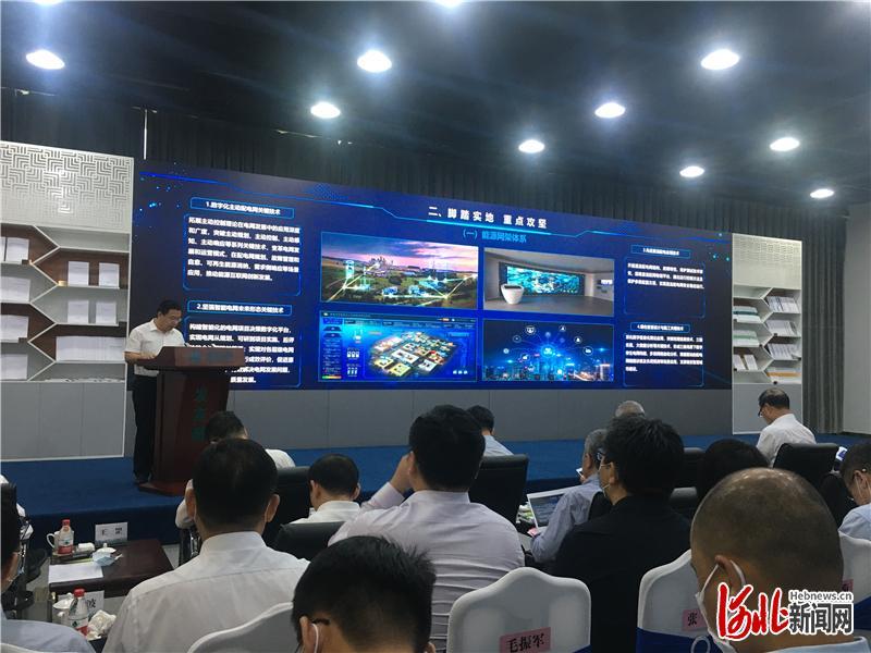 9月15日,国网河北省电力公司在雄安新区召开科技创新推进大会。图为活动现场。河北日报记者张伟亚摄