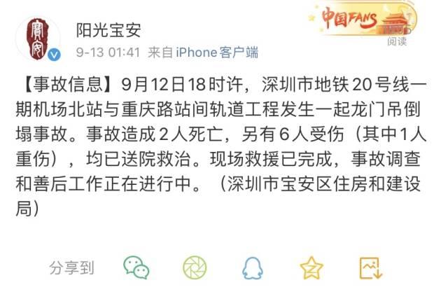 【排名精灵国产亚洲香蕉精彩视频】_深圳地铁一施工现场龙门吊倒塌,致2人死亡、6人受伤