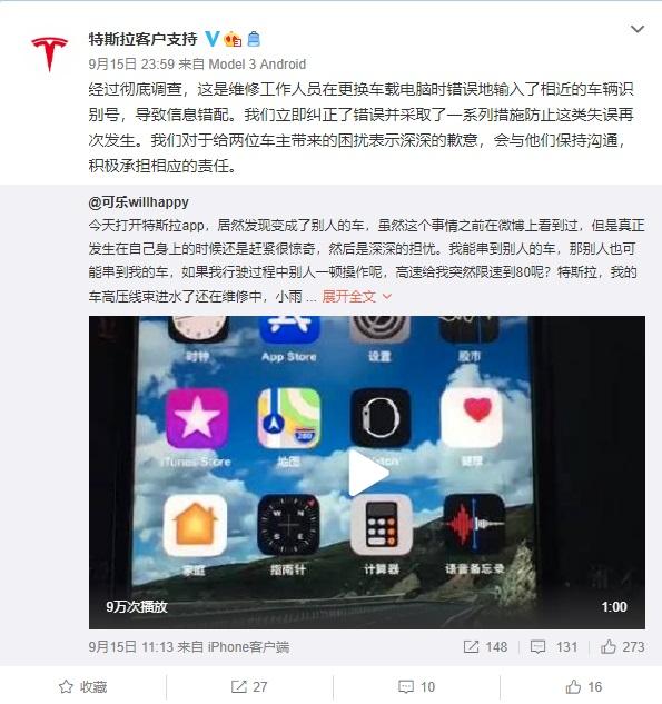 """特斯拉回应客户手机App中""""串车"""":维修工作人员将信息错配"""