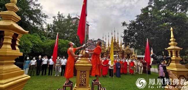 会前升国旗(图片来源:凤凰网佛教 摄影:云南省佛教协会)