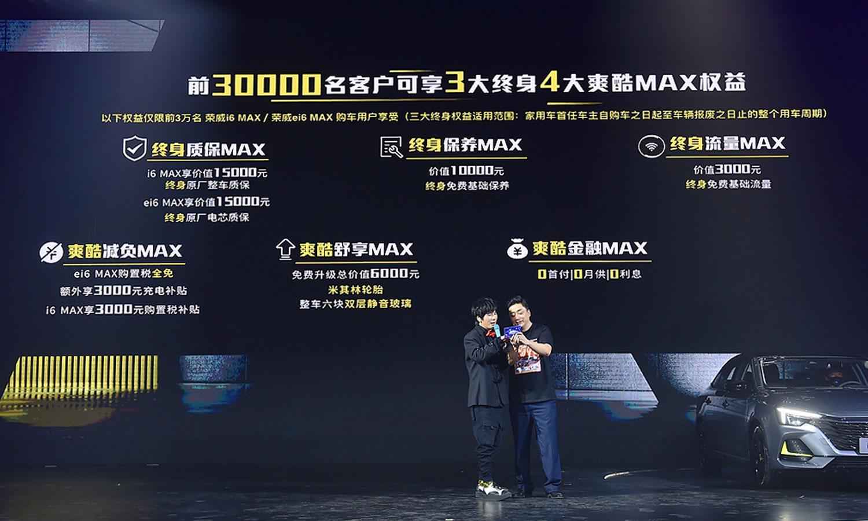 荣威i6 MAX/ei6 MAX同步上市 惊喜价10.68-15.38万元