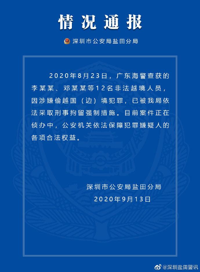 12名偷渡的乱港分子在深圳被刑拘