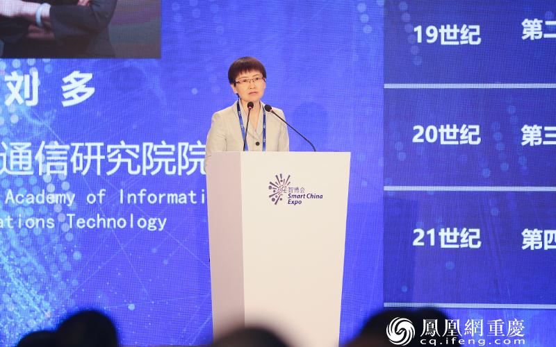 中国信息通信研究院院长刘多在论坛上发表了《5G引领新基建》主旨报告。