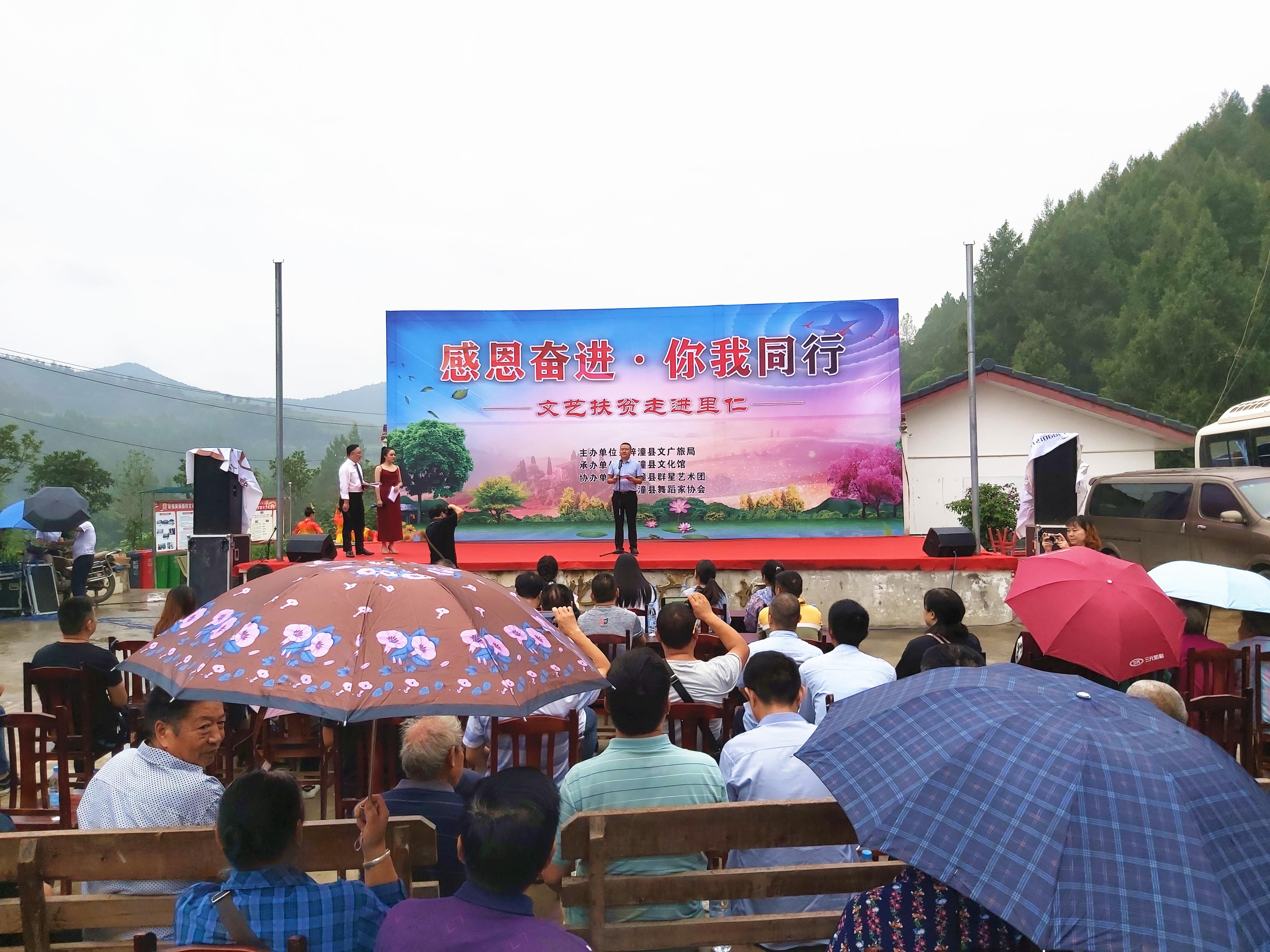 """梓潼县以购助扶 """"感恩奋进·你我同行""""文艺扶贫走进里仁"""