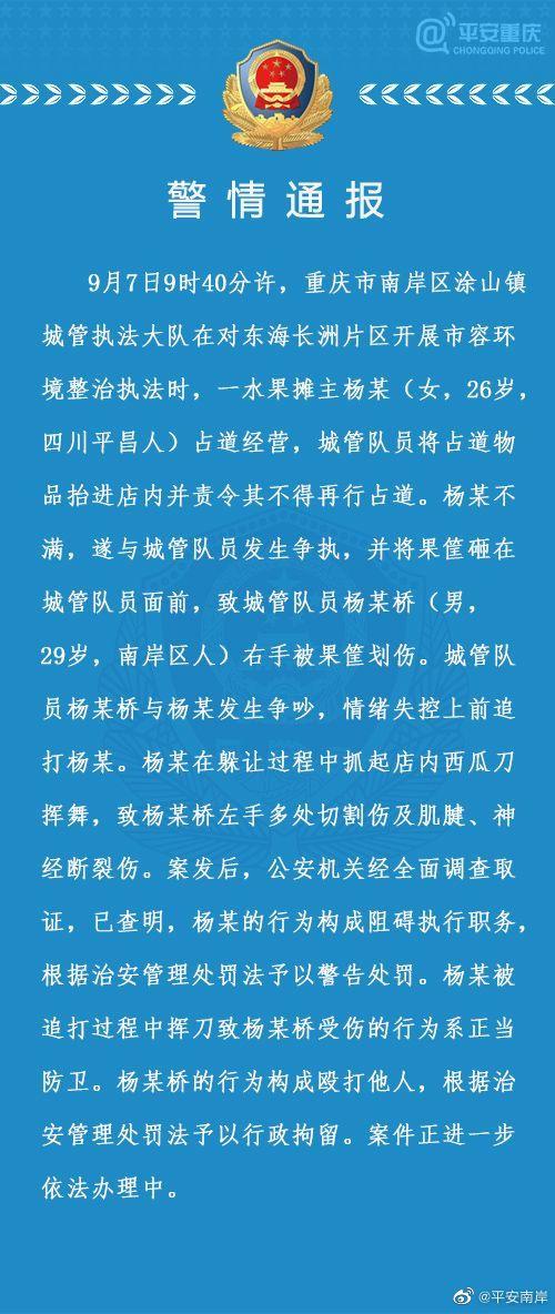 重庆女商贩砍伤城管 警方通报:正当防卫