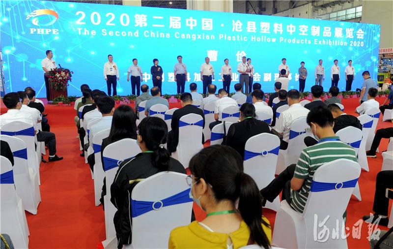 2020年9月15日至17日,第二届中国·沧县塑料中空制品展览会和2020塑料中空制品产业链市场与技术交流会在沧州市举行。来自全国15个省份的245家厂商参展。此次展会展商数量、展区面积、观众数量较上届均有大幅增加。河北日报记者杜柏桦摄影报道