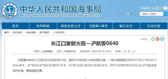 【酷壳网】_上海海事局:长江口9月15日至17日进行火箭发射