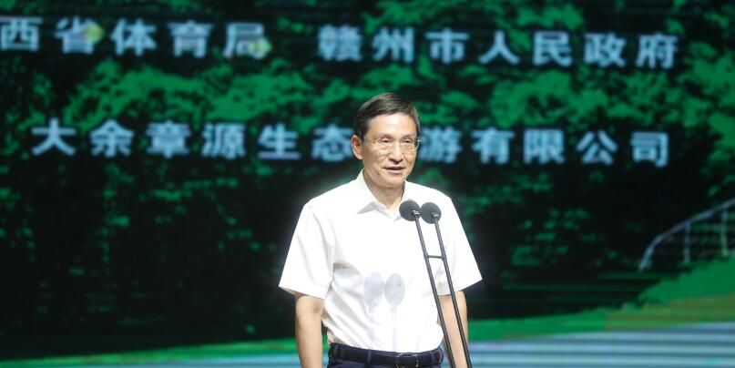 副省长陈小平宣布2020江西森林旅游节开幕(李驭摄)