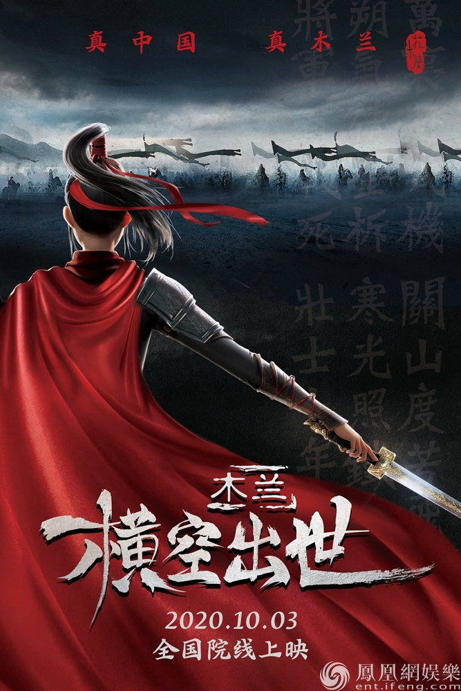 电影《木兰:横空出世》海报