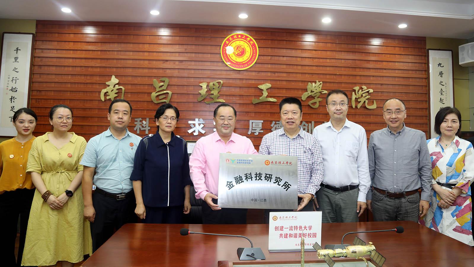 南昌理工学院建立全国民办高校第1所金融科技研究所