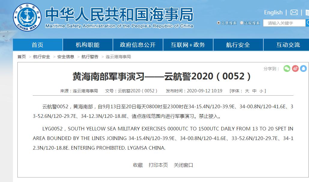 江苏连云港海事局12日刊登禁航公告