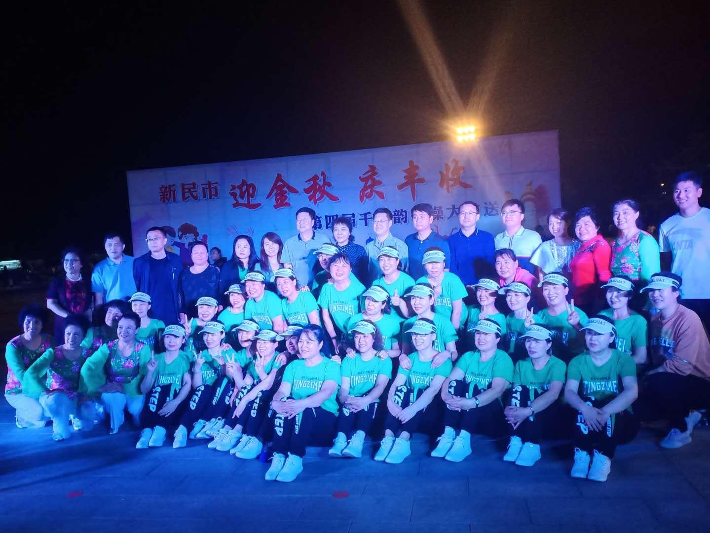 沈阳新民市:千人韵律操激发全民健身热情