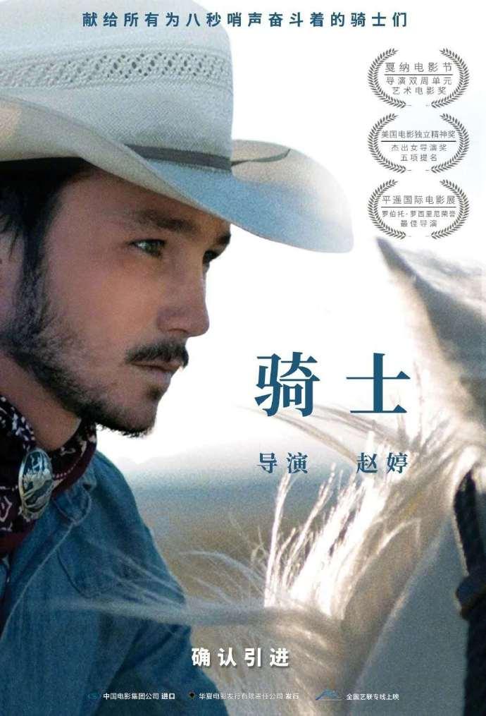 金狮奖得主赵婷执导电影《骑士》确认引进,艺联上映