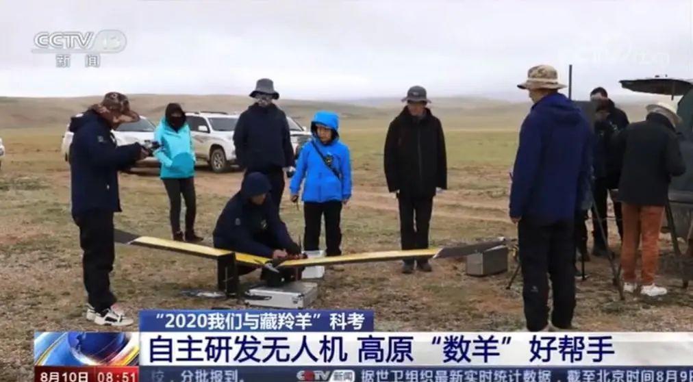 """2020年8月央视新闻报道""""魅影""""系列太阳能无人机进行藏羚羊科考情况"""