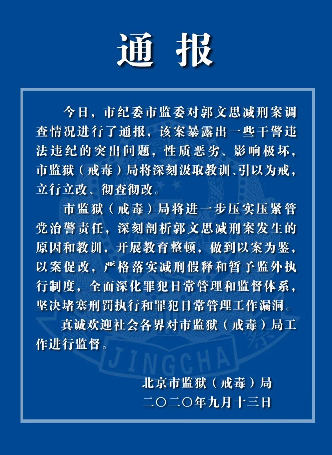 """【柴松岳】_""""郭文思减刑案""""调查结果公布,北京司法系统:深刻反思、立行立改"""