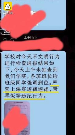【酷狗超级k歌机】_河南一高校学生穿短裙上课被通报 学校:创建文明城市 建议配合