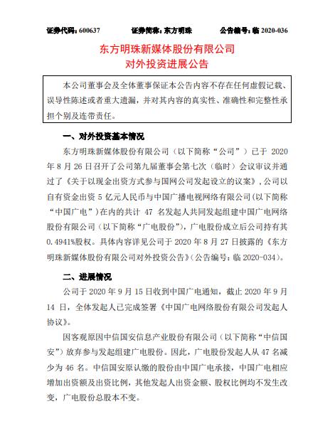 中信国安退出,广电股份发起人减少为46名