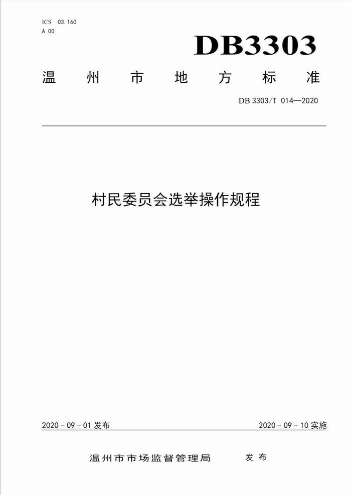 《村民委员会选举操作规程》温州地方标准。温州市市场监管局供图