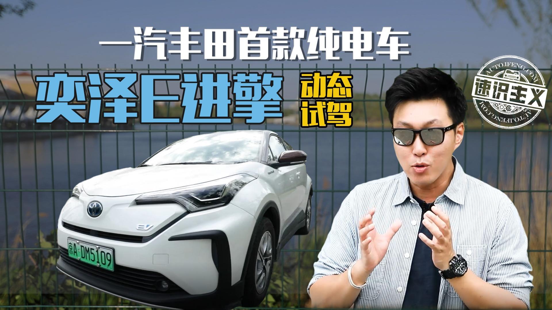 速识主义:一汽丰田的首款纯电车型,奕泽E进擎了解一下?