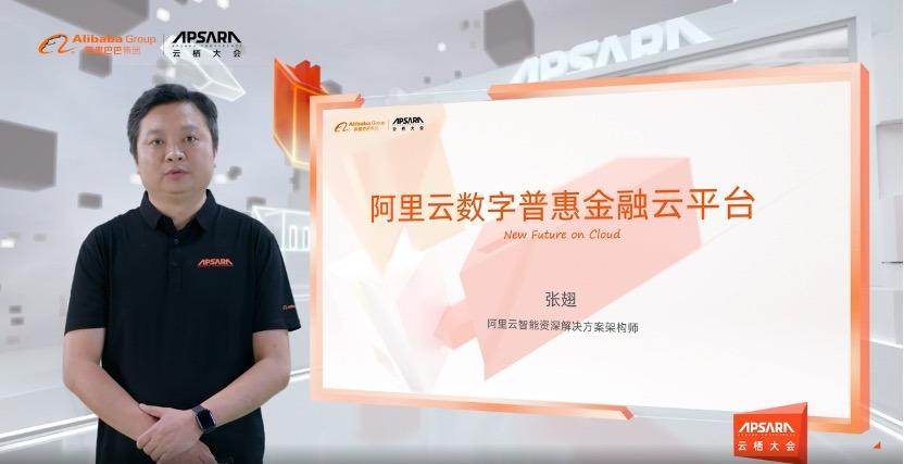 阿里云推出数字普惠金融平台 帮助银行把控小微贷款风险