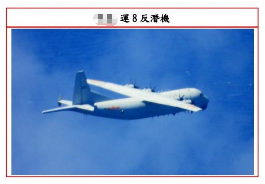 """台空军公布解放军运-8反潜机近照。图源:台湾""""三立新闻网"""""""