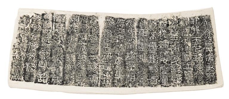 秦两诏铜权拓片 甘肃省博物馆供图