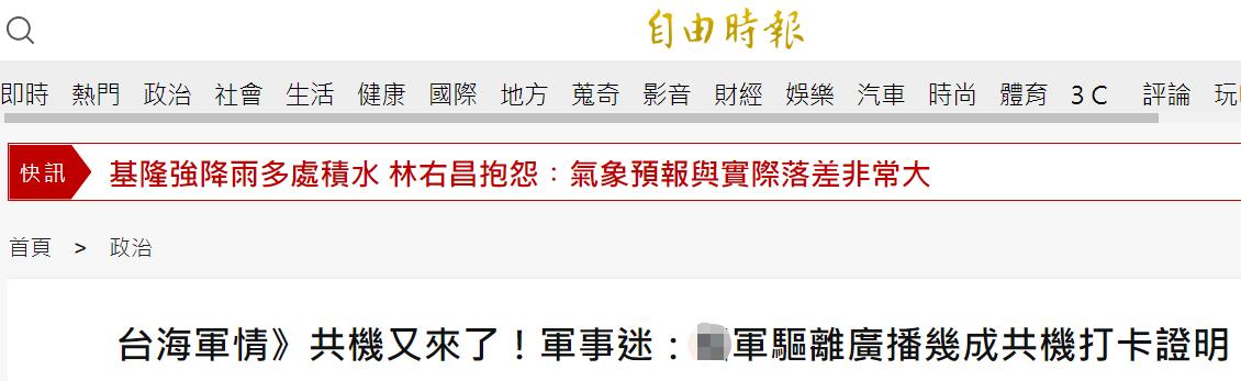 【google排名】_解放军战机连续两日进入台空域 绿媒:共机又来打卡了