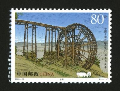 中荷两国联合发行的《水车与风车》特种邮票