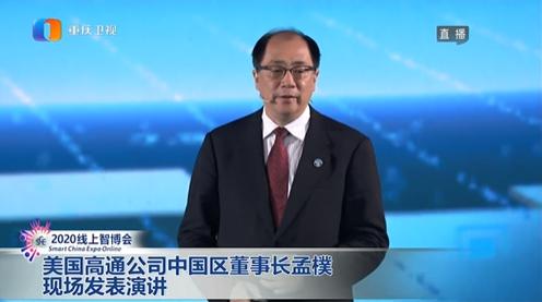 高通公司(Qualcomm)中国区董事长孟樸在2020线上智博会开幕式峰会上发表演讲