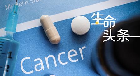 五大因素让癌症病人活得更长久 快来康康……