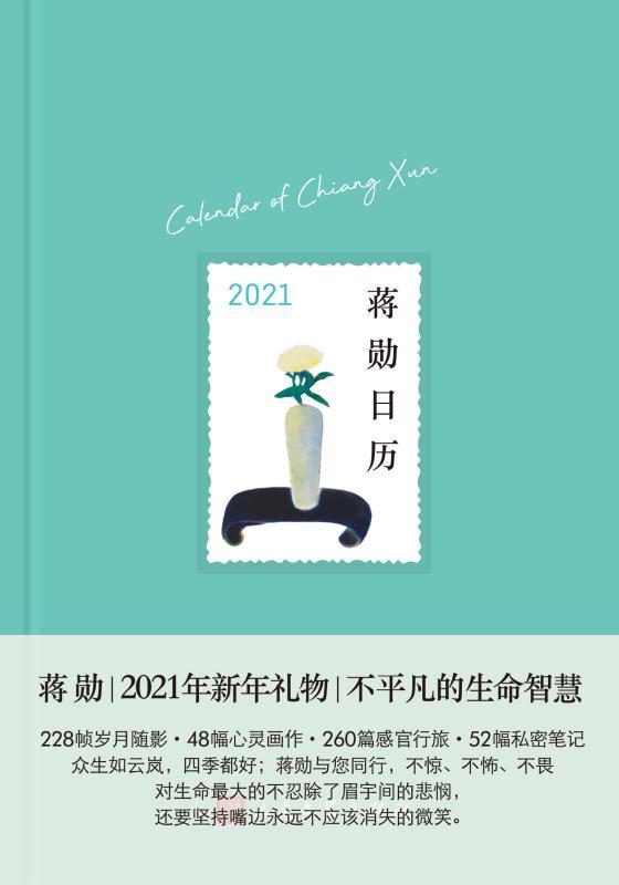 蒋勋推出首本原创散文日历:与世界的关系运行在每一天